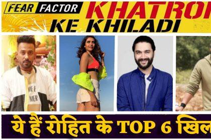 Khatron Ke Khiladi 10: रोहित शेट्टी को मिले अपने 6 दमदार खिलाड़ी, इन सितारों की होगी शो में वाइल्ड कार्ड एंट्री