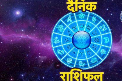 Aaj Ka Rashifal 1 10 2019