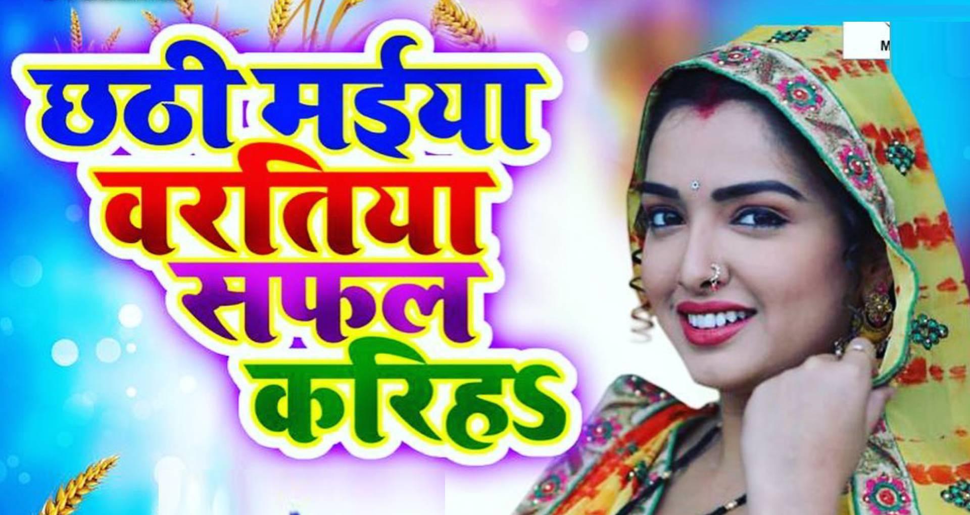 Bhojpuri Chhath Song 2019: छठी मईया की भक्ति में डूबीं आम्रपाली दुबे, लॉन्च हुआ इस साल का पहला छठ गीत