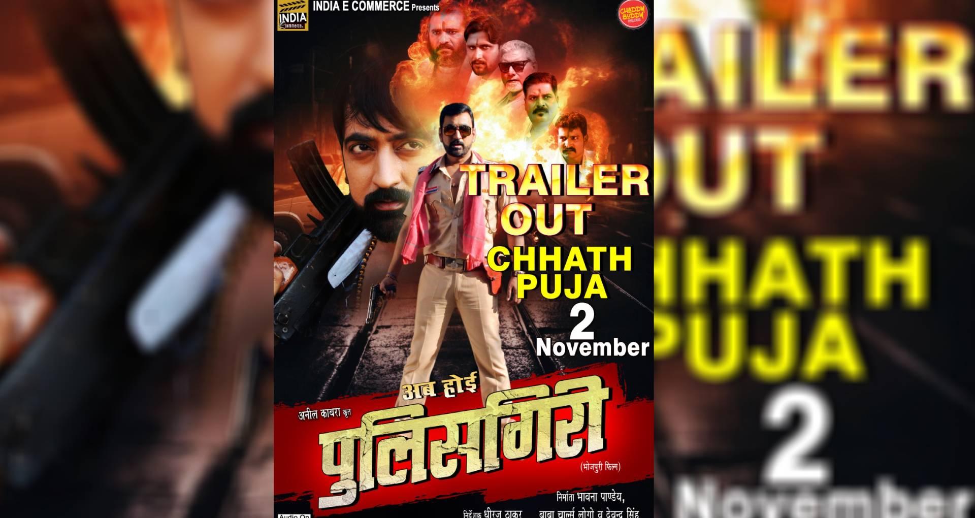 भोजपुरी फिल्म पुलिसगिरी का पहला पोस्टर लॉन्च, दबंग पुलिस अफसर के किरदार में दिखे राजू सिंह