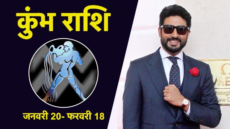 Aquarius Horoscope Today In Hindi