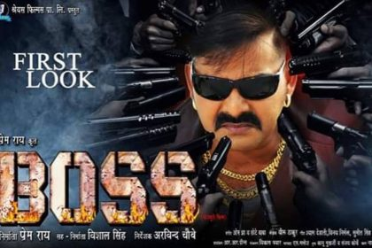 Boss Bhojpuri Movie