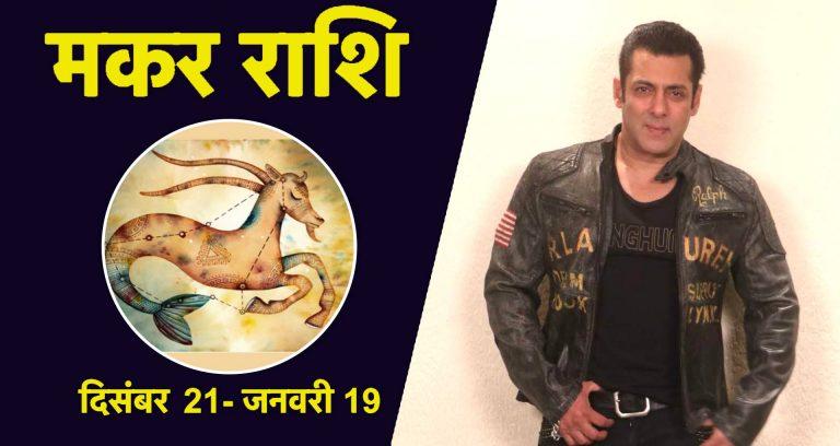 Capricorn Horoscope Today In Hindi