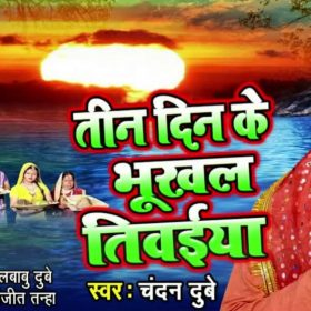 Chhath Geet Chandan Dubey