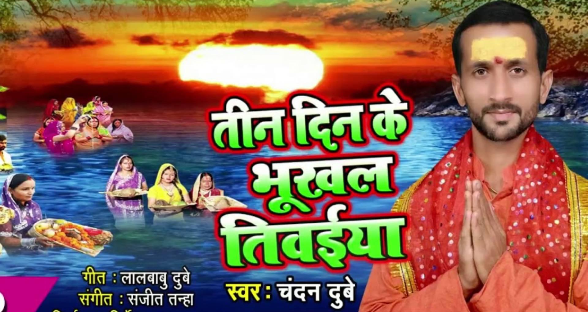 Chhath Puja 2019 Bhojpuri Song: चंदन दुबे का नया छठ गीत लॉन्च, सुनकर आएगी घर की याद
