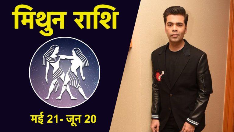 Gemini Rashifal In Hindi