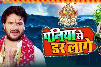 Khesari lal yadav Chhath Geet