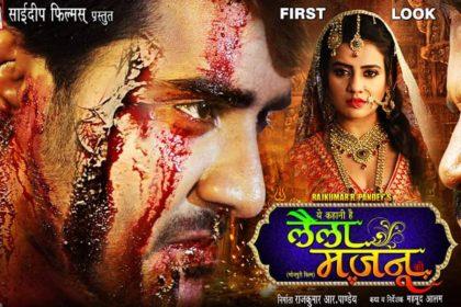 Laila Majanu Bhojpuri Film