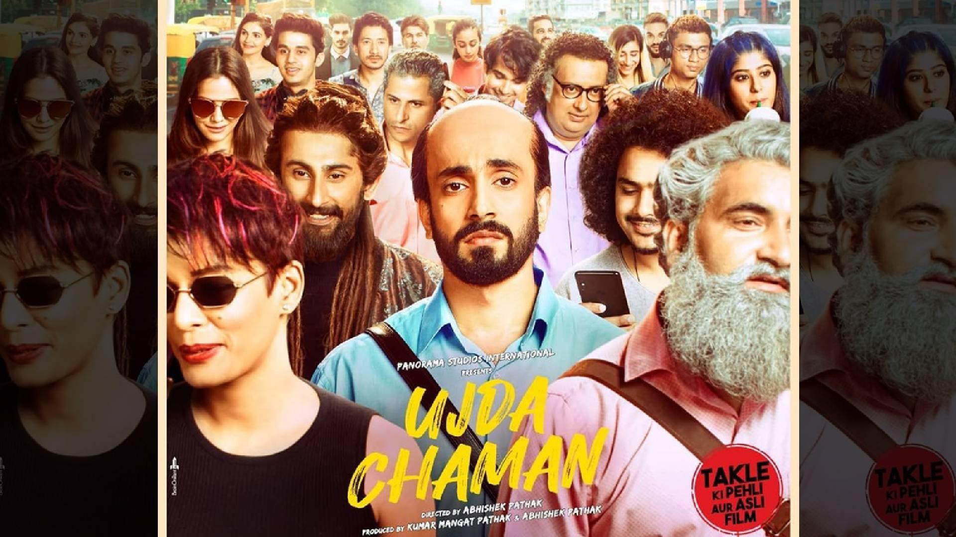 Ujda Chaman: उजड़ा चमन के मेकर्स ने आयुष्मान खुराना की बाला को दिया झटका, अब इस दिन रिलीज होगी फिल्म
