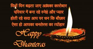Dhanteras 2019 Wishes Quotes in Hindi