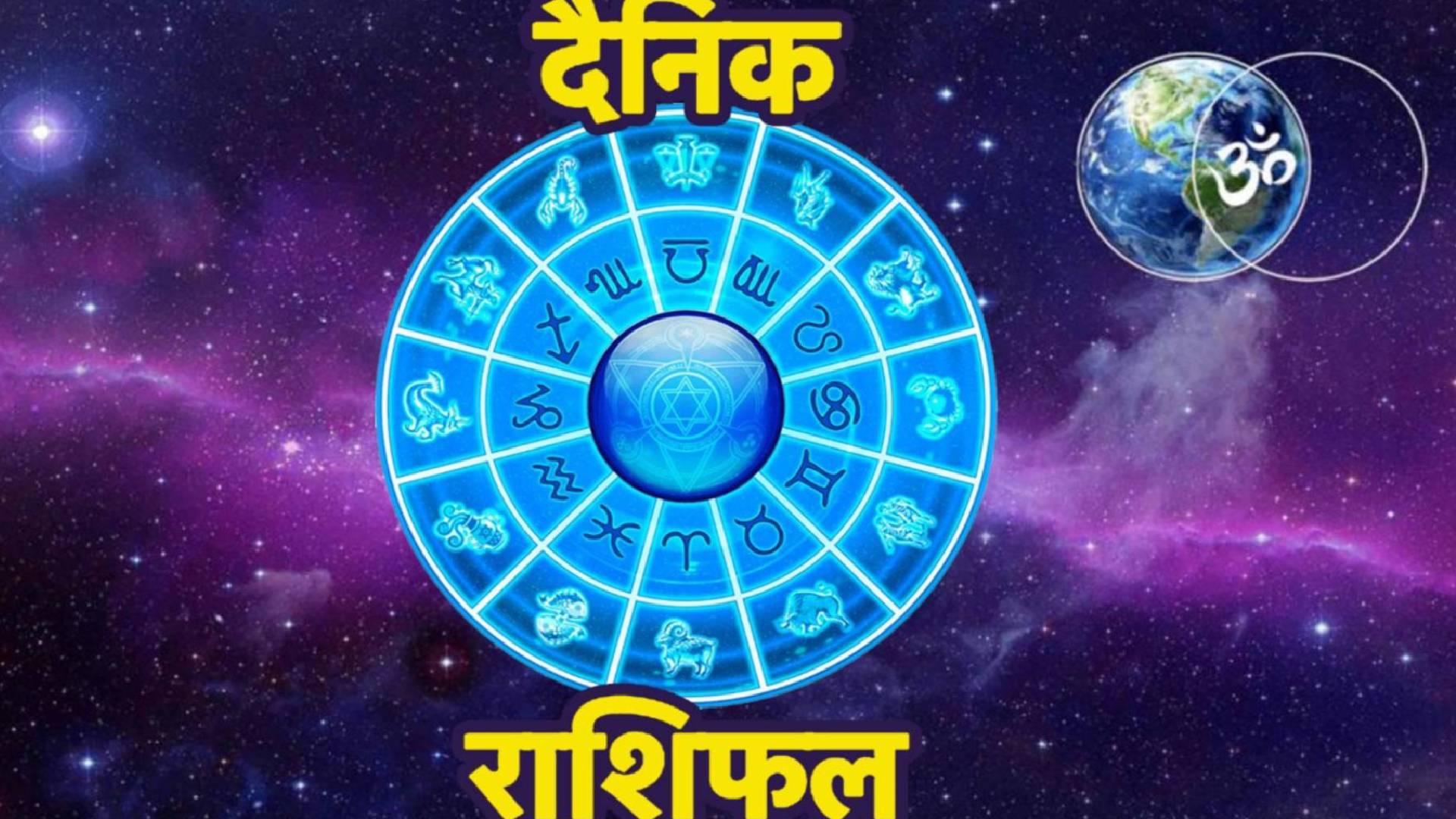 आज का राशिफल 5 अक्टूबर: मेष राशि वालों को रखना होगा गुस्से पर कंट्रोल, नवरात्रि के 7वें दिन इनके बनेंगे काम