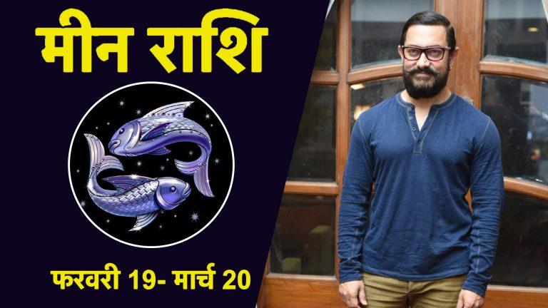 Aaj ka Rashifal 9 October 2019