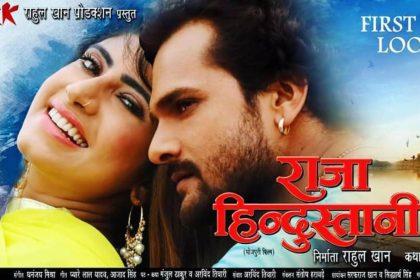 Raja Hindustani Bhojpuri Film