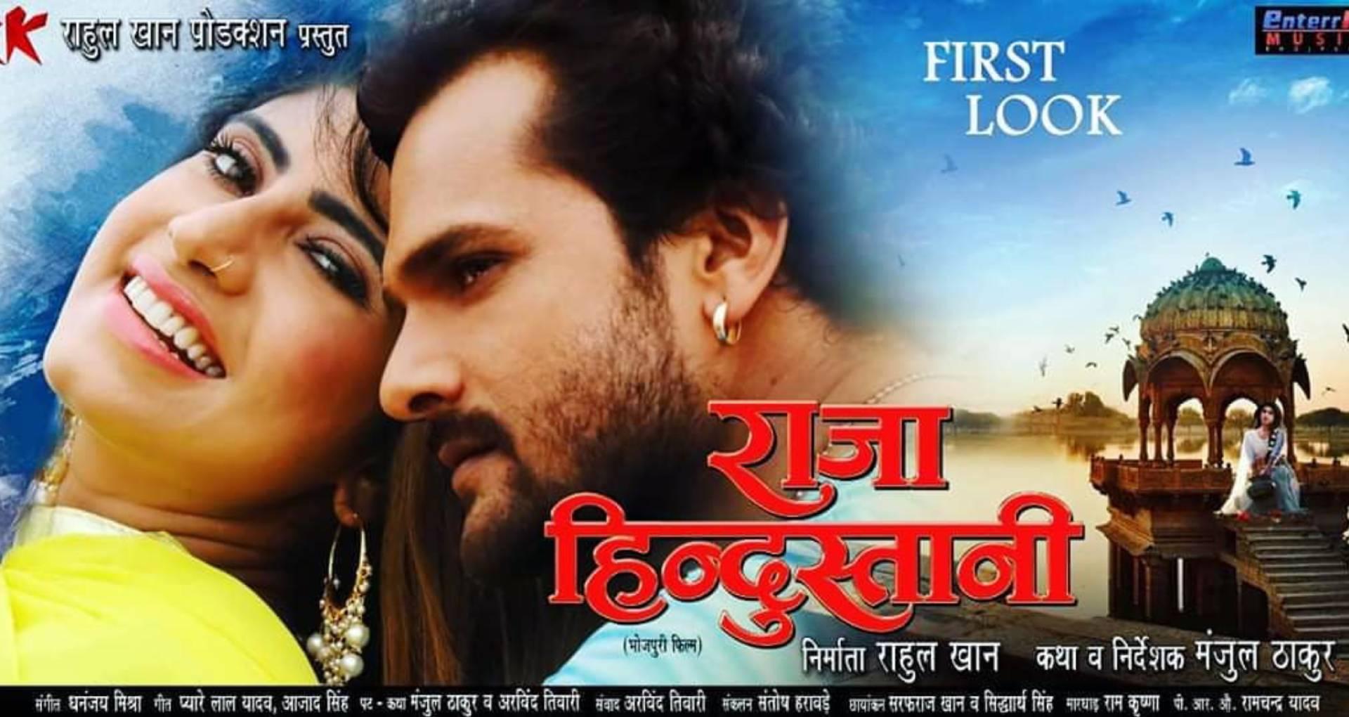 भोजपुरी फिल्म राजा हिंदुस्तानी का फर्स्ट लुक आउट, रोमांटिक अंदाज मे दिखे खेसारी लाल यादव और पूनम दुबे