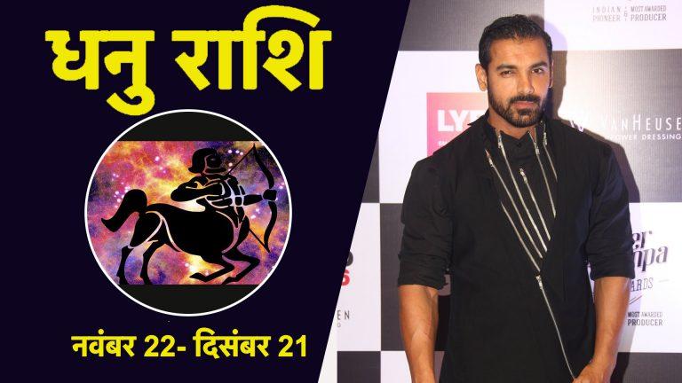 Sagittarius Horoscope Today In Hindi