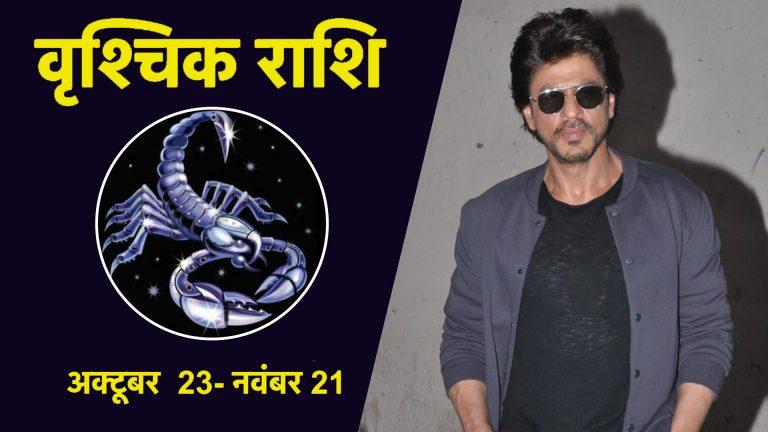 Scorpio Horoscope Today In Hindi