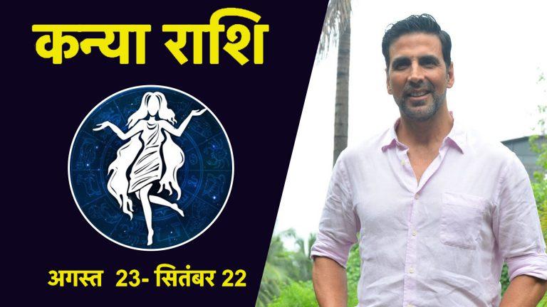 Virgo Horoscope Today In Hindi