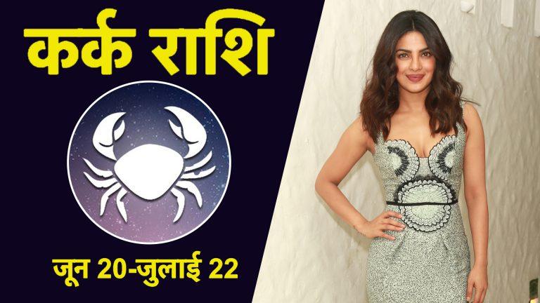 Cancer Rashifal In Hindi