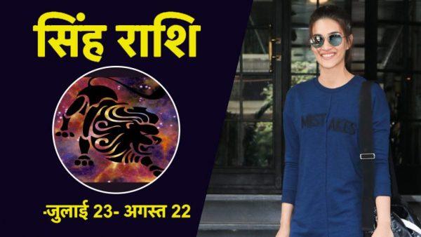 leo Rashifal In Hindi