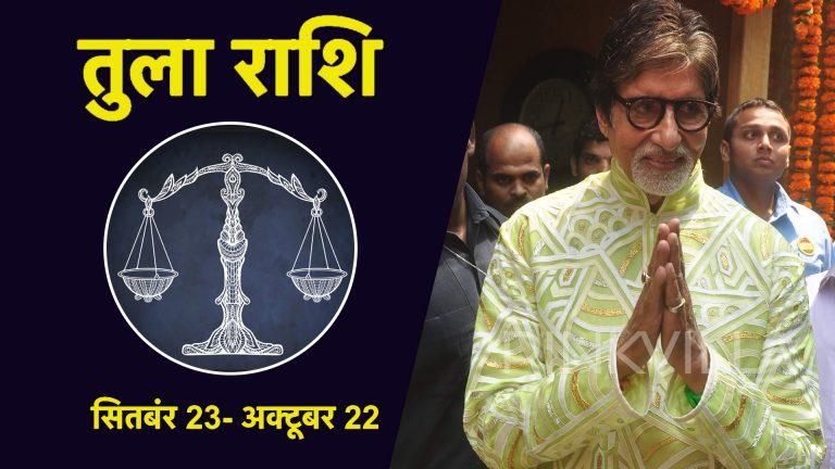 libra Horoscope Today In Hindi