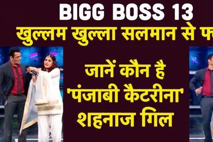 Bigg Boss 13: सलमान खान को पसंद आया शहनाज गिल का अंदाज, यहां जानिए पंजाब की कैटरीना के अनसुने किस्से