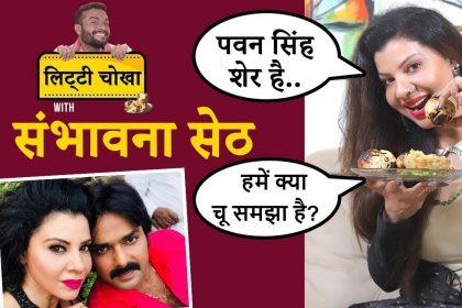 पवन-अक्षरा सिंह विवाद में संभावना सेठ ने किया पावर स्टार का समर्थन, बेबाक अभिनेत्री ने कसम से धोकर रख दिया