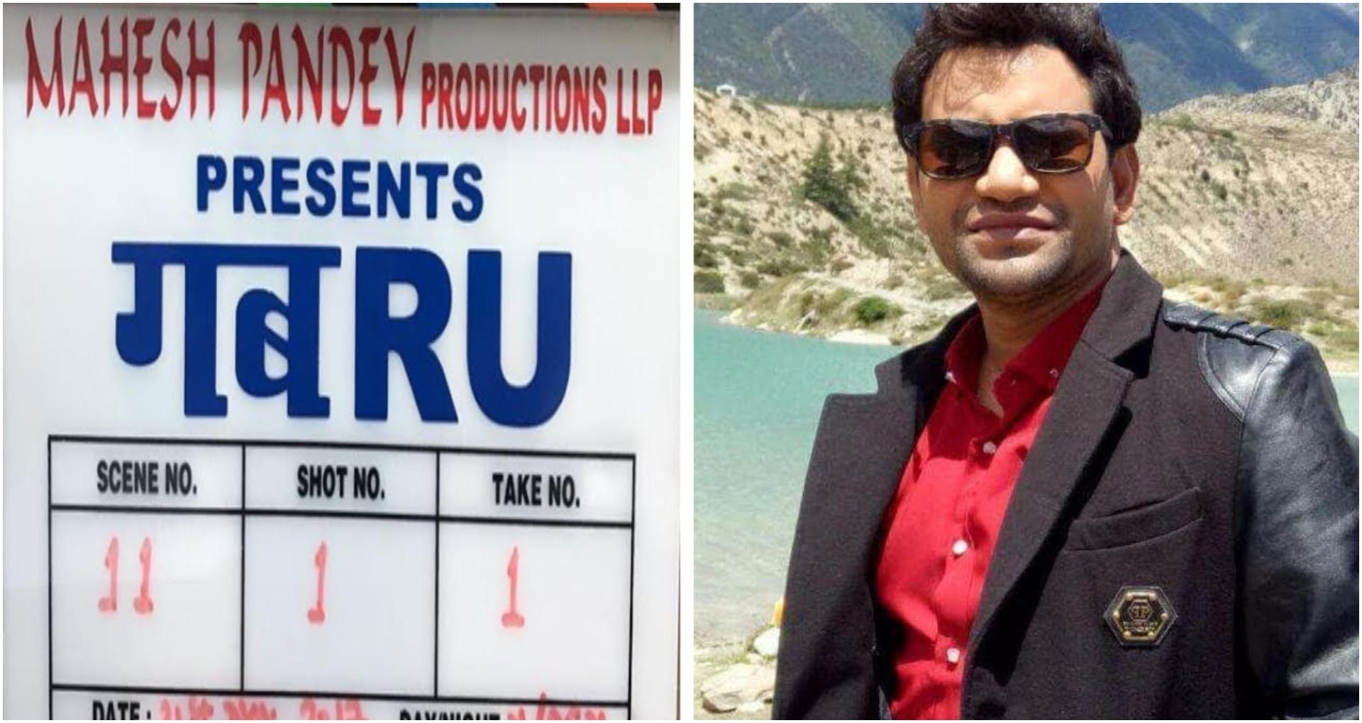 EXCLUSIVE: सालों से अटकी दिनेश लाल यादव की फिल्म गबरू रिलीज होगी या नहीं? निर्देशक महेश पांडेय का बड़ा बयान
