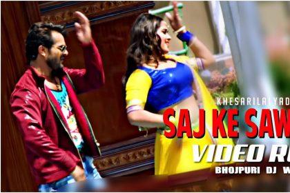 Saj Ke Sawar Ke Bhojpuri Song: खेसारी लाल यादव की फिल्म मुकद्दर के इस गाने पर काजल राघवानी का जोरदार डांस