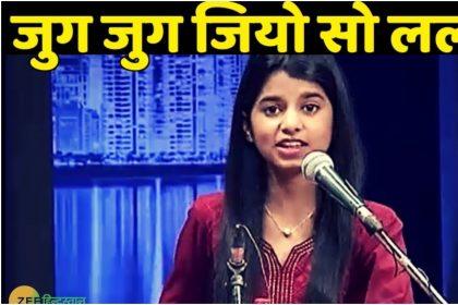 Jug Jug Jiya Tu Lalanwa Sohar Song: इंटरनेट पर आज भी धमाल मचा रहा है मैथिली ठाकुर का गाया हुआ ये गीत