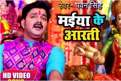 Maiya Ki Aarti Bhojpuri Song: पावर स्टार पवन सिंह ने कुछऐसे की दुर्गा जी की आरती,देखिए ये नवरात्रि सॉन्ग