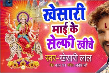 Khesari Mai Ke Selfie Khiche Song: देवी माई की भक्ति में लीन खेसारी यूं खींच रहे हैं सेल्फी, देखें वीडियो