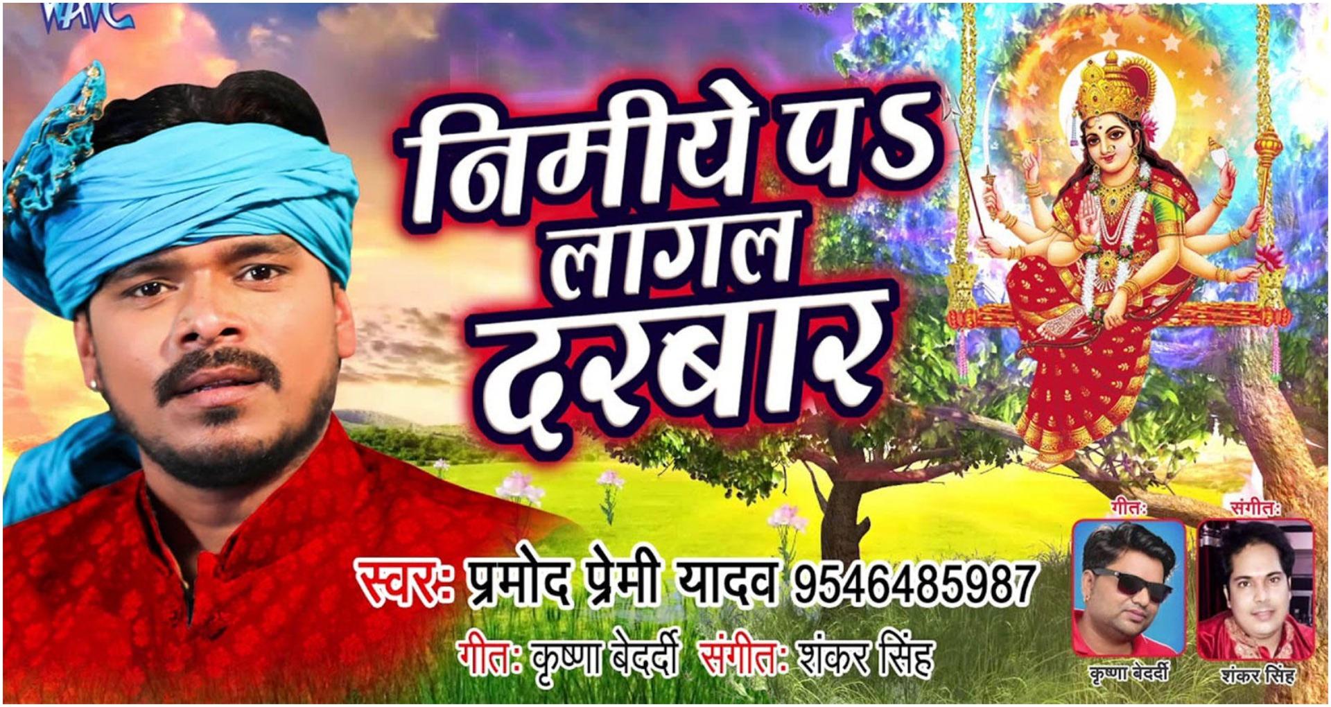 Nimiye Pa Lagal Darbar Song: प्रमोद प्रेमी का देवी गीत लॉन्च, बता रहे हैं मां के निवास नीम के पेड़ की खासियत