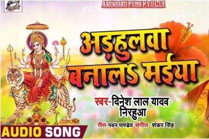 Bhojpuri Navratri Song: देवी दुर्गा की आराधना में दिनेश लाल यादव निरहुआ ने गाया ये गीत, देखिए वीडियो
