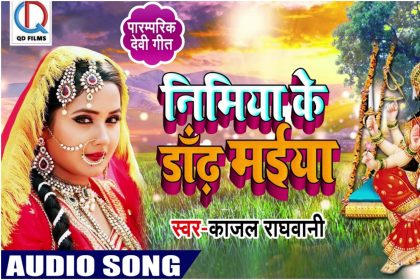 Nimiya Ke Dandh Maiya Song: देवी माई की भक्ति में कुछ ऐसेमगन हुई काजल राघवानी, देखिए ये भक्ति सॉन्ग