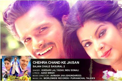 Chehra Chand Ke Jaisan Song: खेसारी लाल यादव और स्मृति सिन्हा का रोमांटिक सॉन्ग की धूम, देखिए ये शानदार गाना