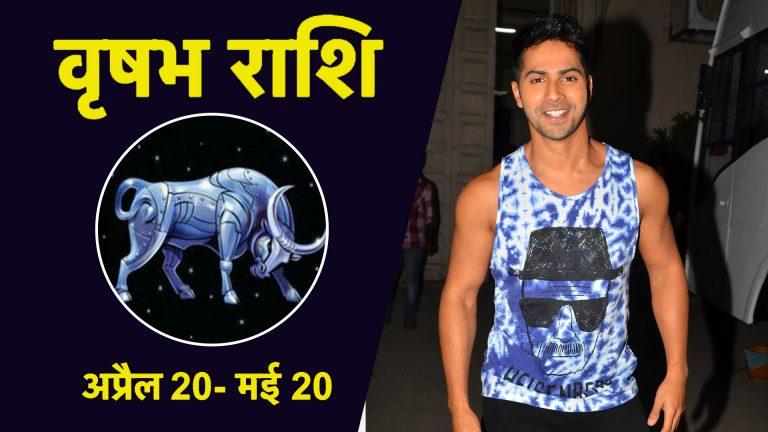 Taurus Rashifal In Hindi
