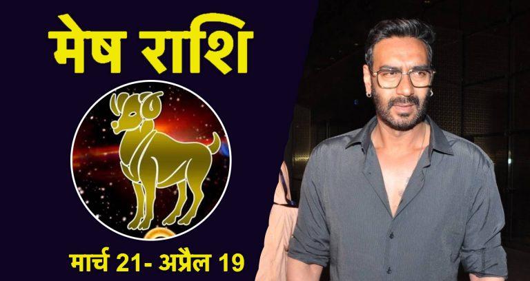 मेष राशिफल 2020 , Aries Horoscope 2020 prediction in hindi
