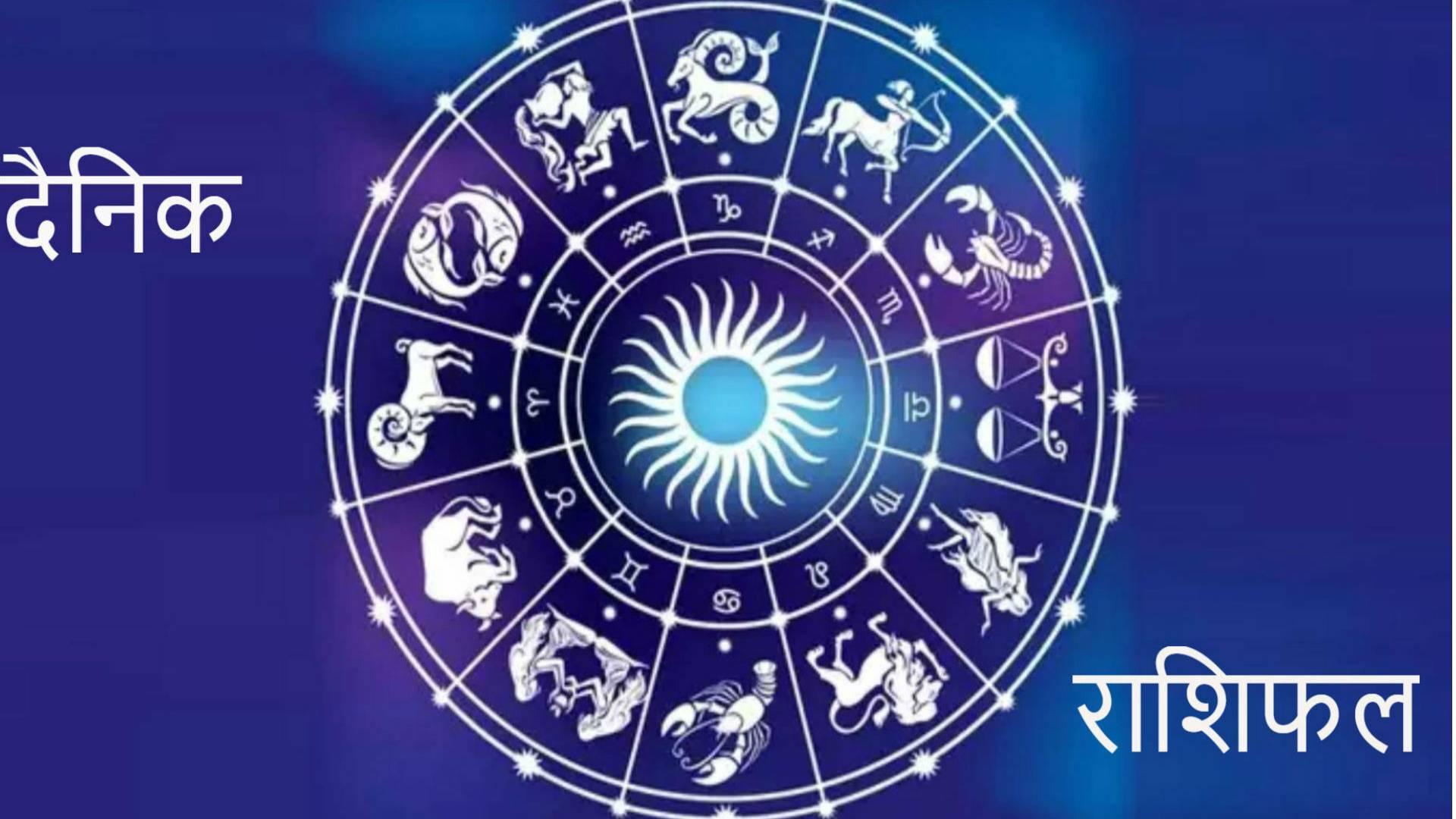 राशिफल 10 फरवरी 2020: मेष, वृषभ, मिथुन राशि के लोगों का दिन रहेगा शुभ, जाने बाकी राशियों का हाल