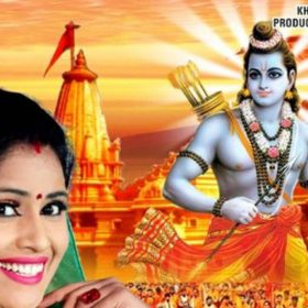 Ram Mandir Song