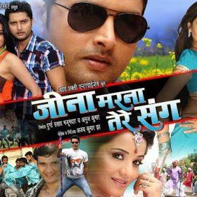 भोजपुरी गीत 'जीना मरना तेरे संग' पोस्टर झलक (फोटो : इंस्टाग्राम)