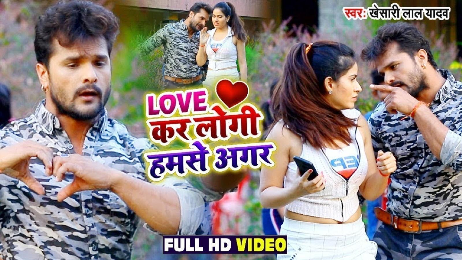 Khesari Lal Yadav Bhojpuri Song: खेसारी लाल का रोमांटिक भोजपुरी गाना 'लव कर लो हमसे अगर' हुआ हिट, देखें वीडियो