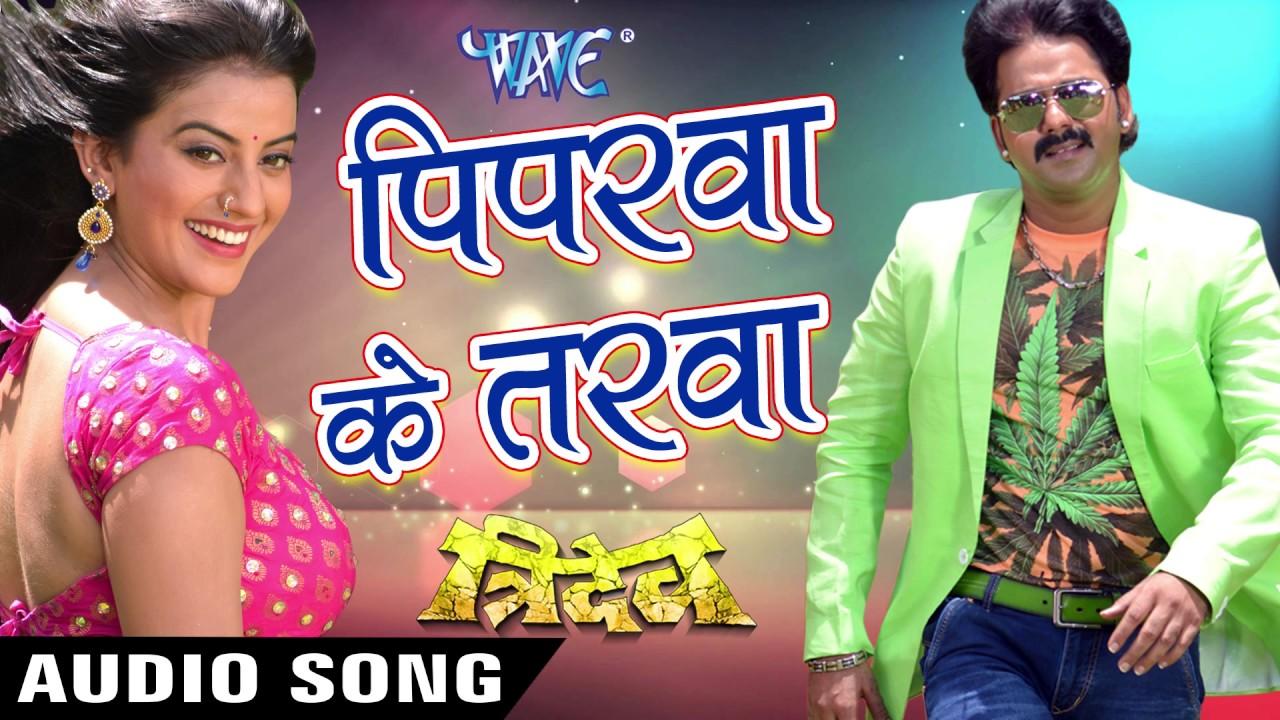 'पिपरवा के तरवा' गाने में पवन सिंह और अक्षरा सिंह की दिखी मजेदार केमिस्ट्री, देखें वीडियो