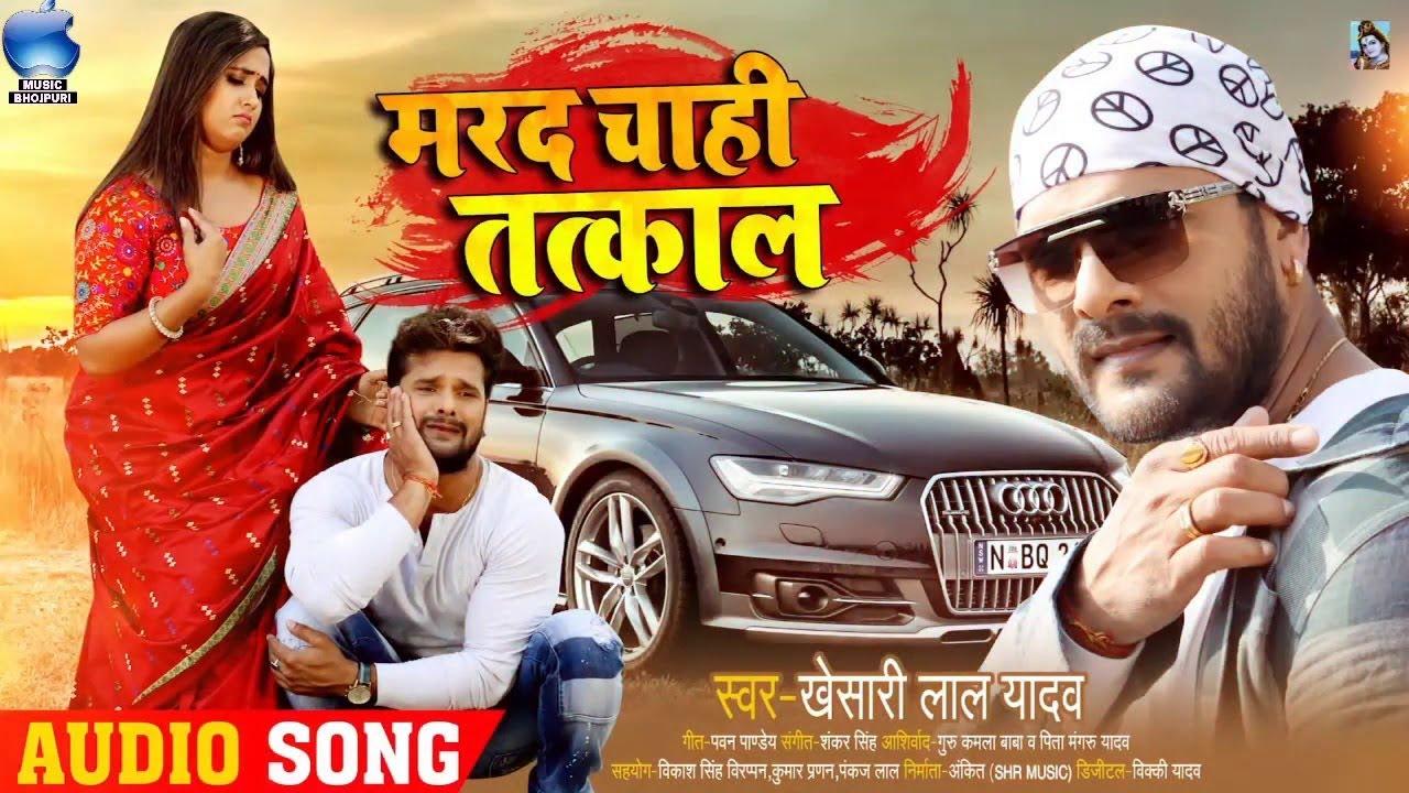 Khesari Lal Yadav Bhojpuri Song: खेसारी लाल का गाना 'मरद चाही तत्काल' हुआ वायरल, मचा रहा है धमाल