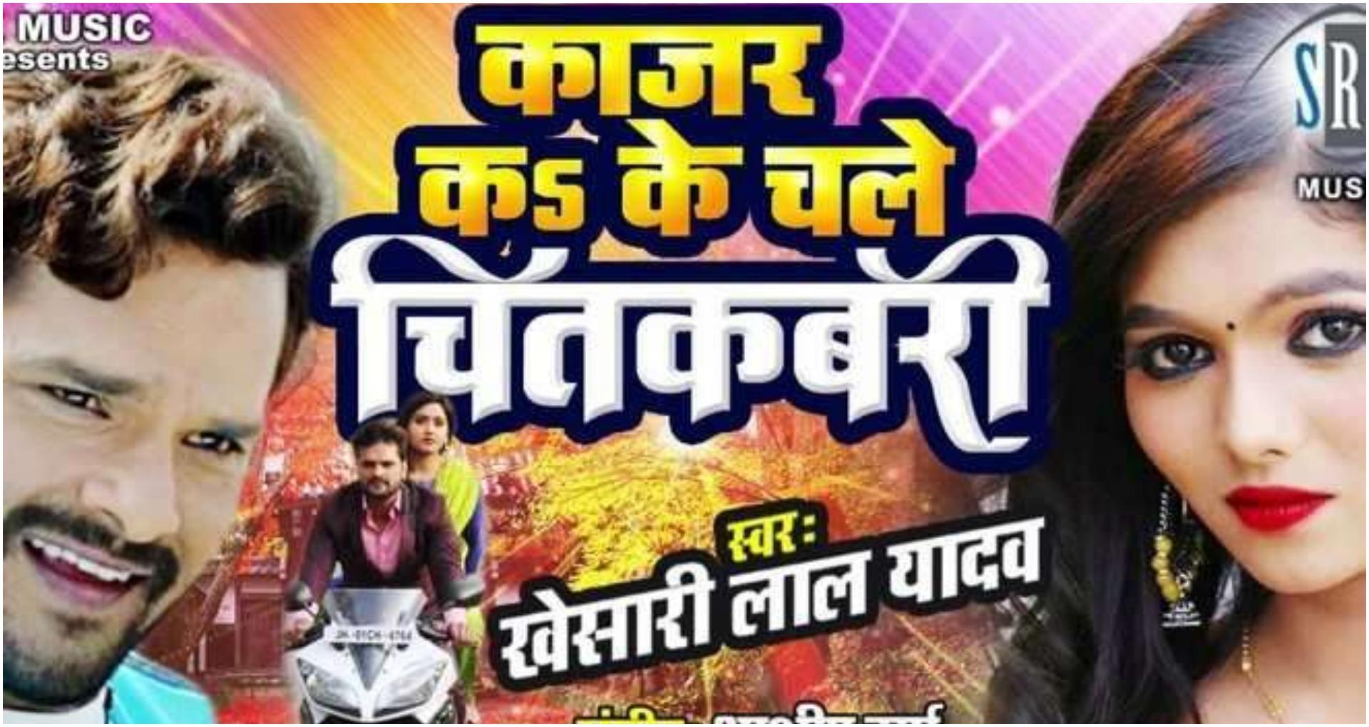 Khesari Lal Song: खेसारी का गाना 'काजर कड़के चले चितकबरी' मचा रहा है धमाल, देखें वीडियो