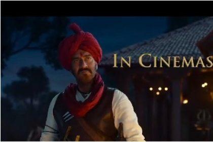 Tanhaji Box Office Collection Prediction: फिल्म तानाजी में एक्टर सैफ और अजय की दमदार एक्शन से झूम उठेंगे आप