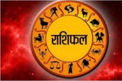 Horoscope Today,11 January 2020: मीन, वृषभ राशि के लोगो का आज के दिन पेट ख़राब होगा, जाने बाकी राशियो का हाल