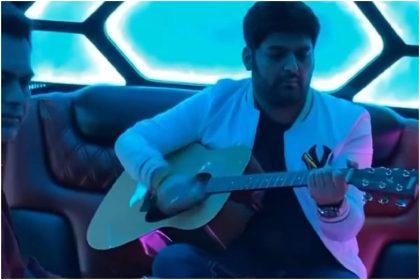 Kapil Sharma: कॉमेडी किंग कपिल शर्मा कॉमेडी छोड़ कर बजा रहे है गिटार, वीडियो हो रहा है जमकर वायरल, देखे वीडियो