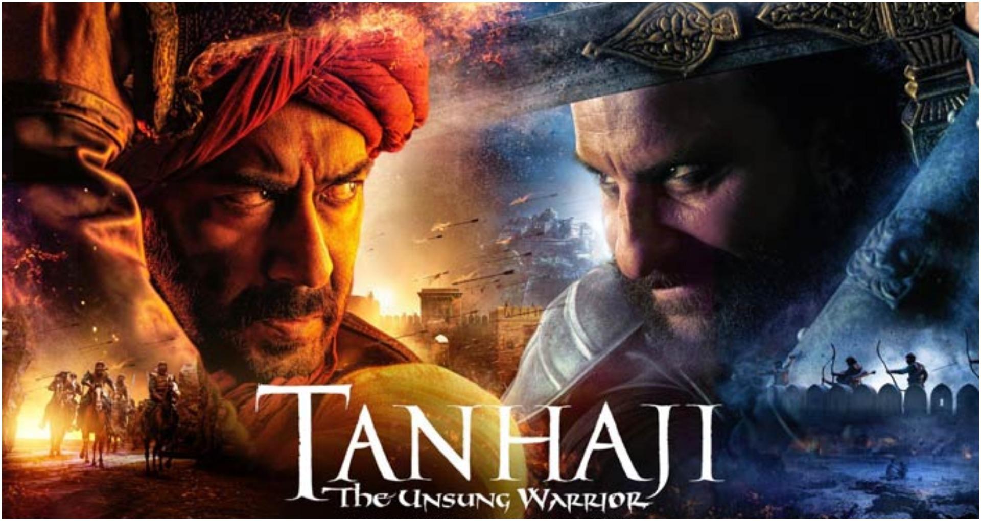 Tanhaji Box Office Collection Day 32: अजय देवगन की फिल्म ताना जी अभी भी बॉक्स ऑफिस पर मचा रही है धमाल