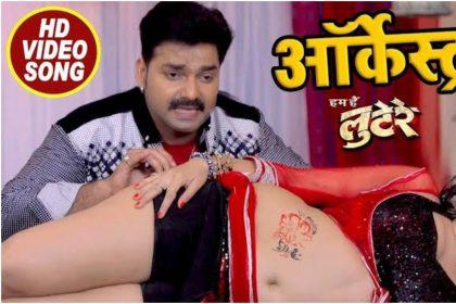 Pawan singh bhojpuri song: पवन सिंह का आइटम सॉन्ग 'आरकेस्टा में' सोशल मीडिया पर तेजी से वायरल हो रहा है
