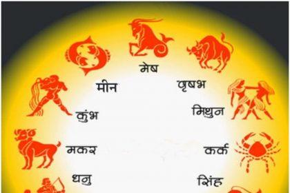 Horoscope Today, 5 January: सिंह, कन्या, तुला, मकर, कुंभ, मीन, जानिए कैसा रहेगा आपका आज का दिन